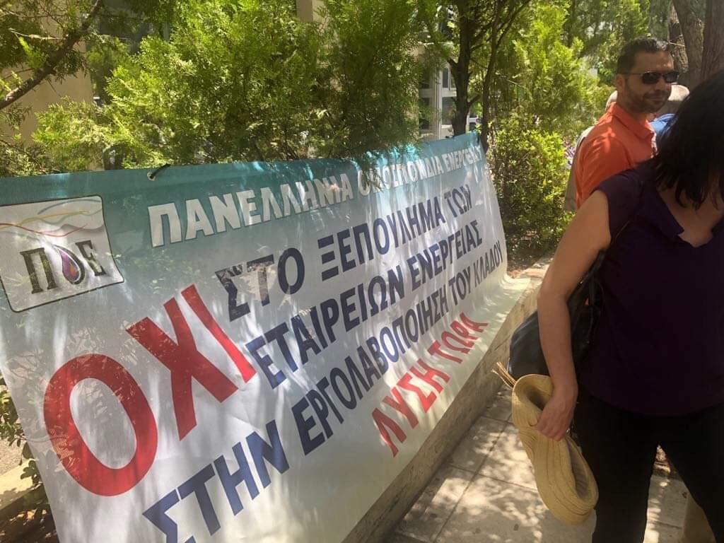 Συγκέντρωση διαμαρτυρίας στο υπουργείο Περιβάλλοντος